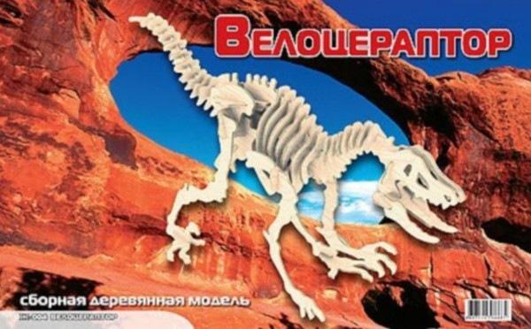 Chertezh podelki Veloceraptor1